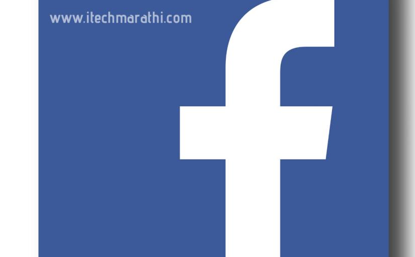 फेसबुक अकाउंट permanently delete करायचे आहे, हा व्हिडिओपहा.